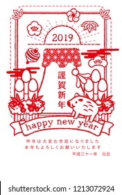 New Year's Card of Year of 2019 (It is written as Happy New Year in Japanese)