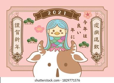 2021年の年賀状(日本語では「新年おめでとう」「流行散漫」と表記)
