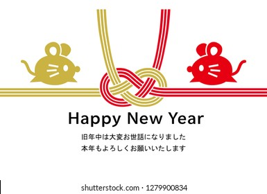 New Year's card. The year of the mouse.
