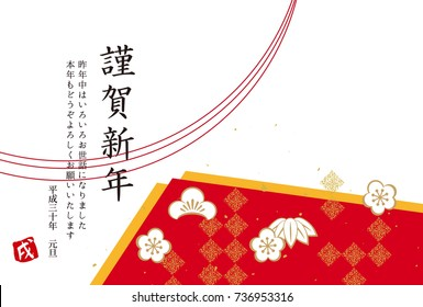 New Year's cards in 2018 (Japanese New Year's letters are written)