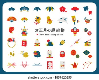 """New Year's lucky charm icon set, simple Japanese style 3 colors.The title is """"New Year's good luck charm"""" in Japanese."""