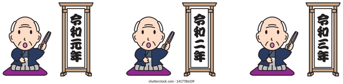 "New Year's Opening by comic storyteller, REIWA NINEN(2nd year of  the Japanese new era ""Reiwa"")"