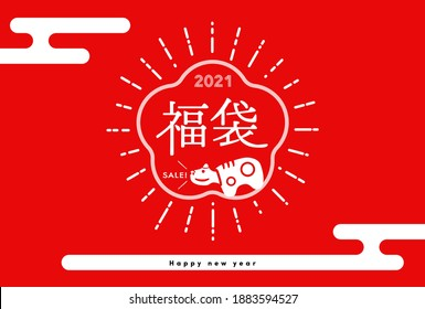 New Year's sales promotion Illustration with Happy new year, and 2021 on a red background. Kanji means Lucky bag in Japanese. Trendy sunburst flat design.