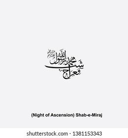 Night of Ascension Shab-e-Miraj vector elements - Illustration