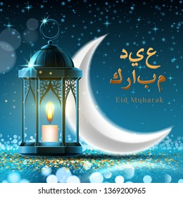 Night moon or crescent behind lantern or lamp, fanoos or fanous with candle, bokeh. Background for ramadan holiday or eid mubarak greeting. Eid ul fitr and ul Adha festive background. Muslim theme