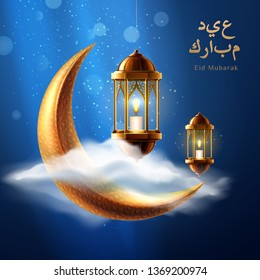 Night sky with crescent and lantern for ramadan holiday card. Background for ramazan mubarak or kareem. Poster for Eid al Fitr or al Adha. Muslim or islamic, arabian celebration. Religious poster