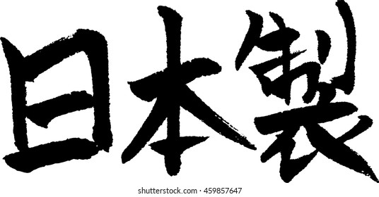 Nihonsei means Made in Japan, Japanese calligraphy