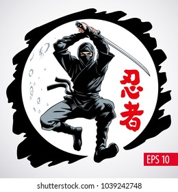 Ninja warrior jumping attack vector illustration. Inscription on illustration is a hieroglyphs of ninja (Japanese).