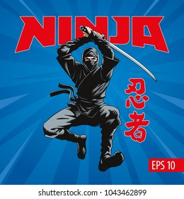 Ninja warrior jumping attack vector illustration. Poster design. Inscription on illustration is a hieroglyphs of ninja (Japanese).