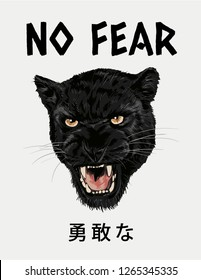"no fear slogan with panther head illustration, Japanese word meaning ""brave"""
