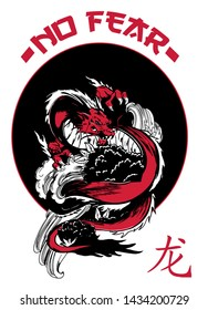 No Fear slogan text with Japanese dragon illustration. For fashion and graphic design elements.