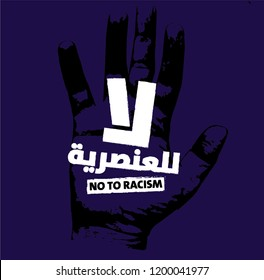No to racism in arabic and english
