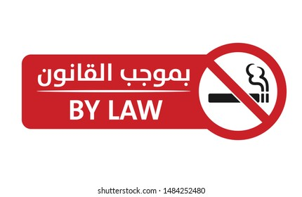 No Smoking Arabic Sign. Arabic Text Translation:  By Law. Icon and Symbol in Vector Eps 08.