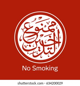 No smoking sign with arabic and english text