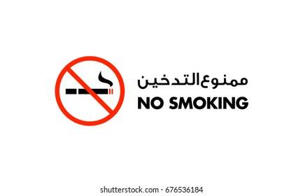 No Smoking written in Arabic