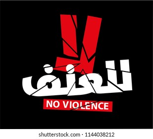 No violence in Arabic language , broken letters