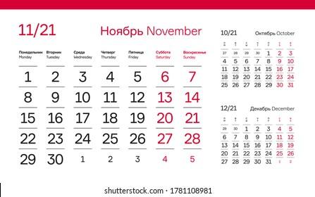 NOVEMBER PAGE. 12 Months Premium 2021 Calendar Grid Set. Russian and English Languages 2021 Year Quarterly Calendar. Table, Wall, Desk or Quarter. Clean, Simple, Trio Design. Vector, Editable.