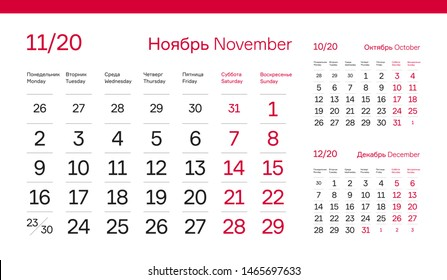 NOVEMBER PAGE RUS. 12 Months Premium 2020 Calendar Grid Set. Russian and English Languages 2020 Year Quarterly Calendar. Table, Wall, Desk or Quarter. Clean, Simple, Trio Design.