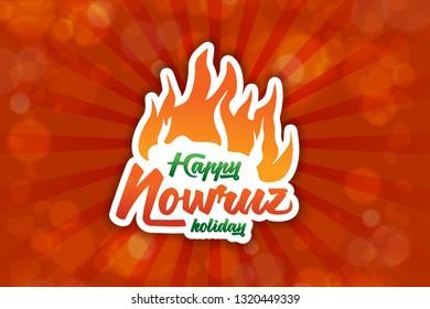 Nowruz greeting. Happy Nowruz holiday greeting card.