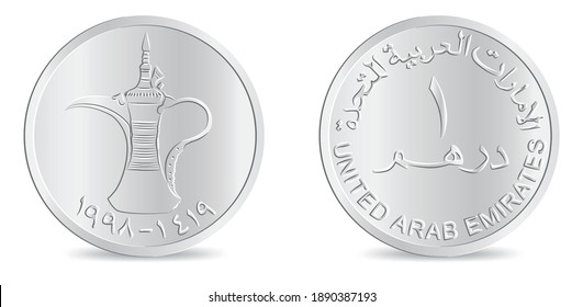 "Obverse and reverse of One Dirham UAE coin in vector illustration. Translation: ""United arab emirates, 1, Dirham"""