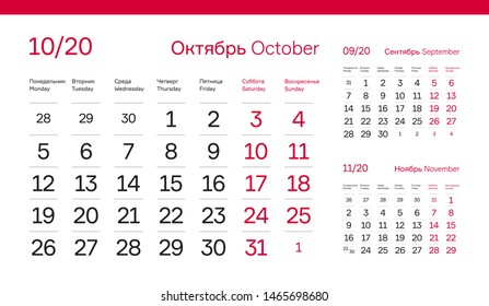 OCTOBER PAGE. 12 Months Premium 2020 Calendar Grid Set. Russian and English Languages 2020 Year Quarterly Calendar. Table, Wall, Desk or Quarter. Clean, Simple, Trio Design. Vector, Editable.
