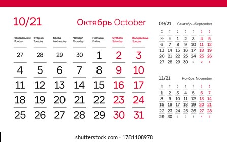 OCTOBER PAGE. 12 Months Premium 2021 Calendar Grid Set. Russian and English Languages 2021 Year Quarterly Calendar. Table, Wall, Desk or Quarter. Clean, Simple, Trio Design. Vector, Editable.