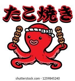 octopus cartoon style hold takoyaki with kanji mean takoyaki