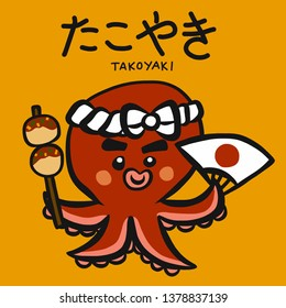 Octopus chef with Japanese word translate meaning Takoyaki (Japanese street food) cartoon vector illustration doodle style