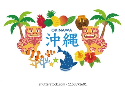 """Okinawa illustration with local specialty, Shisa, tropical fruits, whale shark, hibiscus, palm tree, coral, tropical fish / translation of Japanese """"Okinawa"""" & """"Awamori"""""""