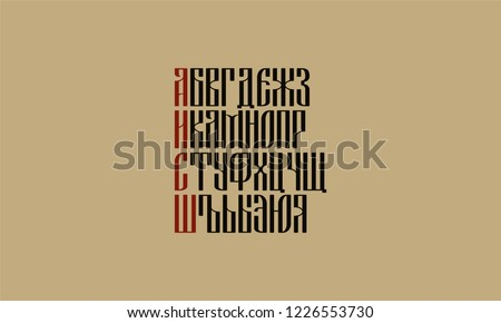 Old Russian alphabet