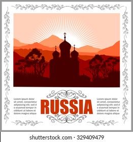 Old Russian Church. The Golden Ring of Russia. Vector poster.