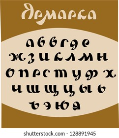 Old Slavonic Texts Images, Stock Photos & Vectors | Shutterstock
