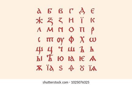 "Old Russian font, vector. On the shirts, the font ""Poluustav"" (the Cyrillic form that took shape in the 15th century) is depicted."