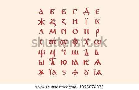 Old Russian font vector