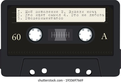 """Old soviet audio cassette MK-60 [vector] Text translation (List of russian songs from the 80s): """"1. My generation 2. Seen the night 3. Who is looking for meaning 4. This is not love 5. The experimente"""