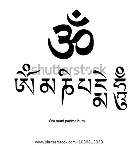 Om Mani Padme Hum Buddhist Symbol Stock Vector Royalty Free