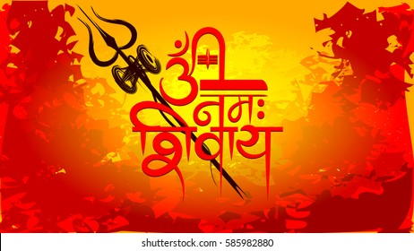 """Om namh Shivay"" calligraphy with Lord Shiva's trishula"