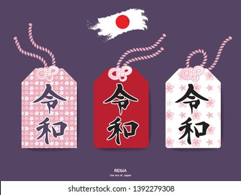 Omamori, the good fortune bag for  business or love. Hand written words illustration. The current era of Japan. The Reiwa period. Translation from Japanese : beautiful and harmony.