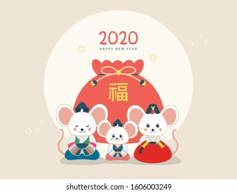 On the New Year's Day of 2020, a cute mouse family in Korean traditional clothes Hanbok (mom, dad, and son) is bowing down in front of a lucky bag. (Translation: Luck)