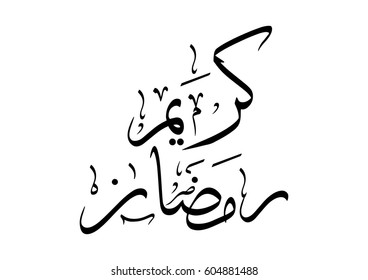 how to say thank you in arabic shukran