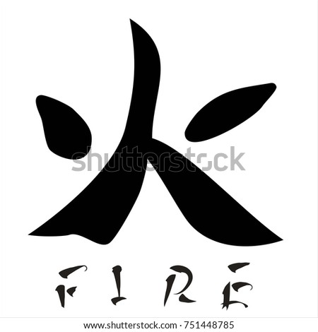 One Letter Japanese That Means Fire Stock Vector Royalty Free