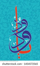 One of the names of Allah being written in Arabic letters Ya Vedud, means very loving. Vector drawing. Asmaul husna, 99 names of Allah. It can be used as wall panel, greeting card, banner.