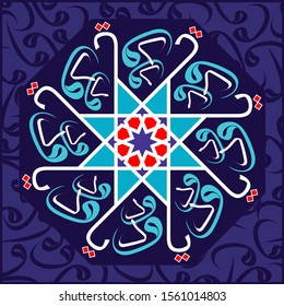 One of the names of Allah being written in Arabic letters Ya Vedud, means very loving. Vector drawing. Asmaul husna, 99 names of Allah. It can be used as wall panel, plate, greeting card, banner.