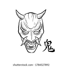 Oni Mask Images Stock Photos Vectors Shutterstock