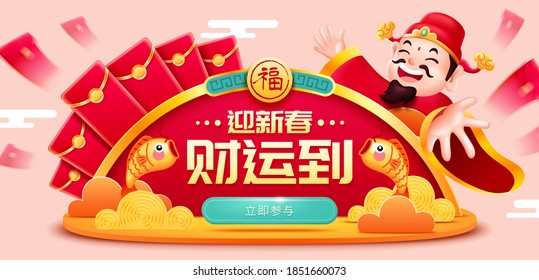 Online shopping banner with God of wealth showing a bunch of red envelopes, Chinese text: Fortune is arriving, Join now
