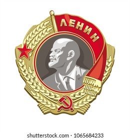 Order of Lenin, profile, red flag, hammer and sickle, wheat ears, illustration, vector