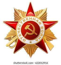 Order of the Patriotic War of the first class. Translation Russian inscriptions: Patriotic War.