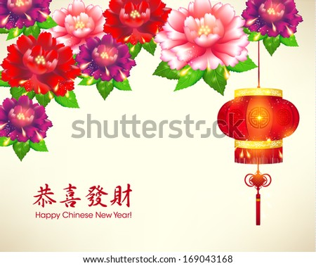Oriental Chinese New Year Flower And Lantern Background Vector Design Translation Congratulations