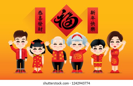 An oriental family with greeting post and oriental style background. Left Caption: may the wealth come to you. Right Caption: Happy Chinese New Year. Middle caption: prosperity.