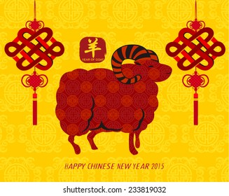 Oriental Happy Chinese New Year 2015 Year of Goat Vector Design (Chinese Translation: Year of Goat)